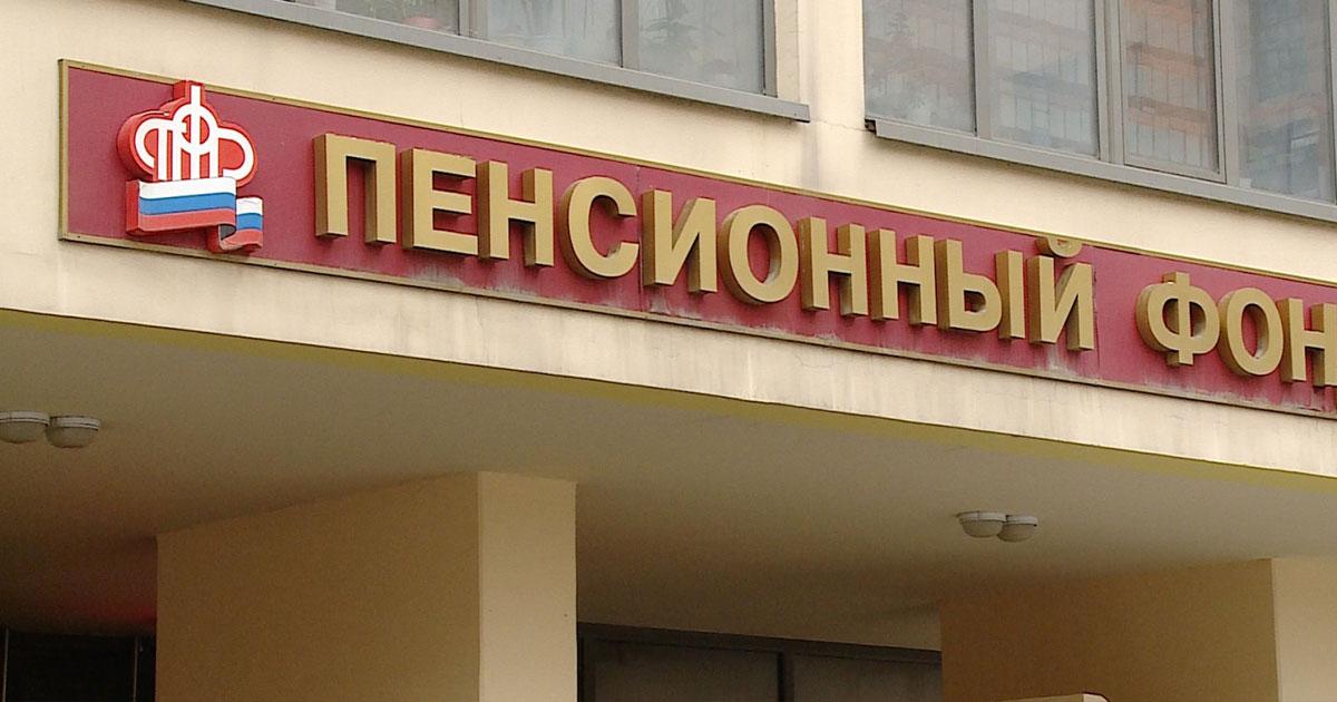 Можно ли получить пенсию по пенсионному без паспорта минимальная пенсия по потери кормильца в нижегородской области